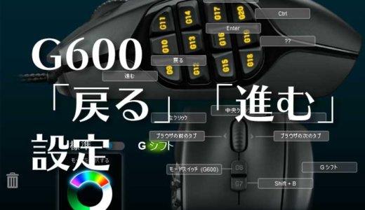 Logicool G600マウスの戻る・進むボタンは親指側に設置するべし