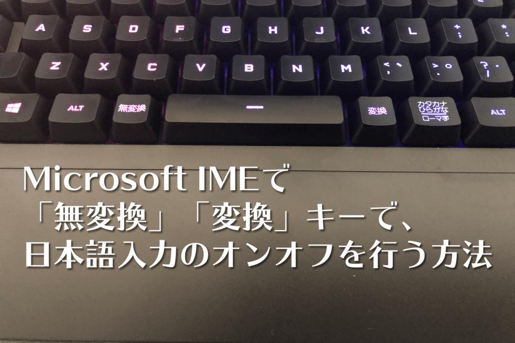 Microsoft IMEで「無変換」「変換」キーで、日本語入力のオンオフを行う方法