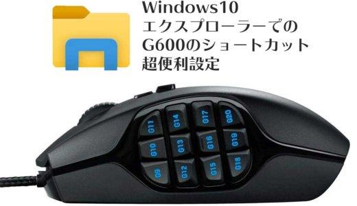 Windows10 エクスプローラーを使うときに、Logicool G600tの便利なショートカット設定