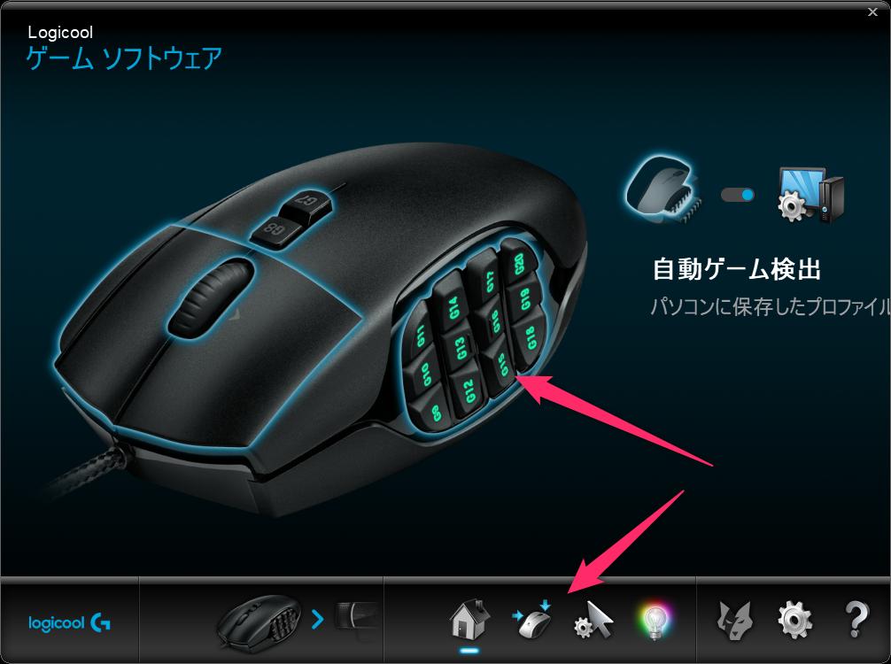 G600 ボタン設定