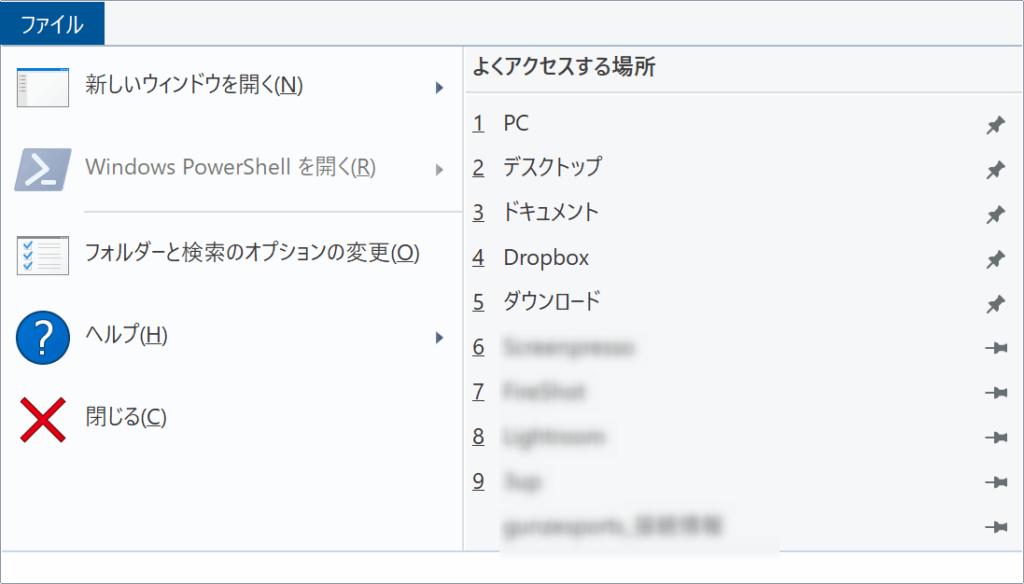 G600 Explorer ファイルメニュー