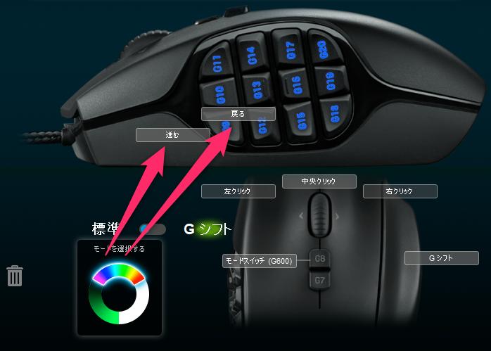G600 戻る 進む 親指に設定した状態
