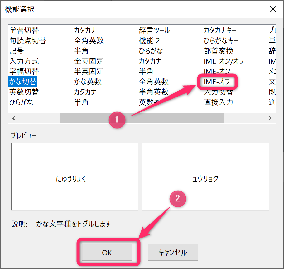 Microsoft IME 設定変更 無変換 IME-オフ
