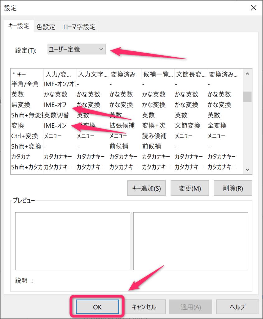 Microsoft IME 設定変更 無変換 IME-オフ 変換 IME-オン