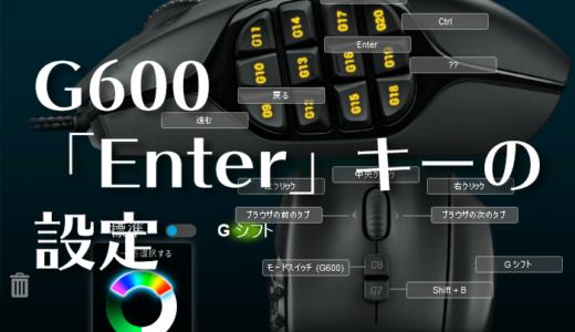 Logicool G600マウスの「Enter」キーも親指側に設置すべし