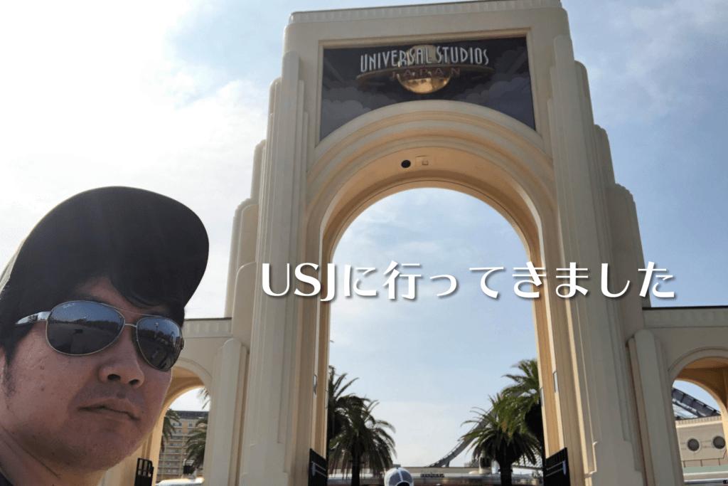 USJに行ってきました