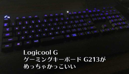 七色に光る、Logicool G ゲーミングキーボード G213を購入
