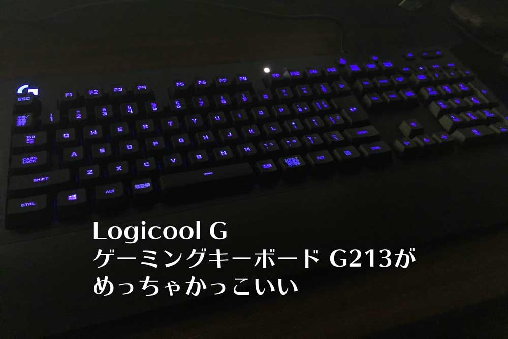 Logicool G ゲーミングキーボード G213が めっちゃかっこいい