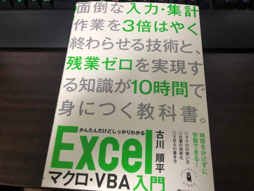 Excel マクロ VBA 入門