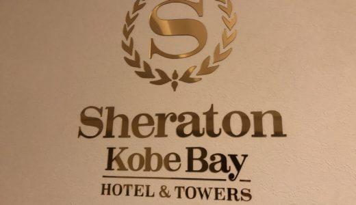 神戸ベイシェラトン ホテル&タワーズに宿泊したら最高でした