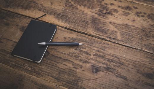 達成したい長期目標は紙に書いてさらに紙に書いてフィードバックして振り返るということ