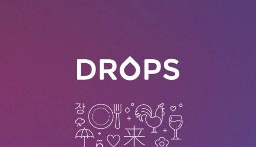 英語の必要性を感じたので「Drops」で単語学習を開始する