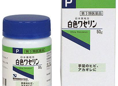 万能保湿剤である白色ワセリン購入