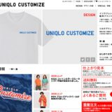 ユニクロ UNIQLO_CUSTOMIZE|トップ -ユニクロカスタマイズ-Tシャツやポロシャツ、パーカなど、ユニクロの商品にプリント、刺繍を施してオリジナルのアイテムが簡単に注文