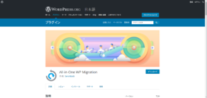WordPressのバックアップはAll-in-One WP Migrationプラグインが神