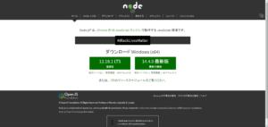 Node.jsとnpmのインストールとバージョンの確認をやってみた